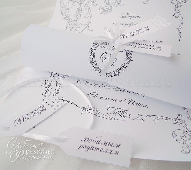 Приглашения на свадьбу в стиле vintage с